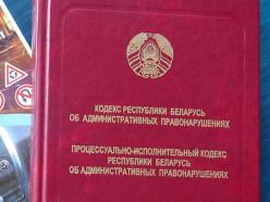 О внесении изменений в административный кодекс Республики Беларусь