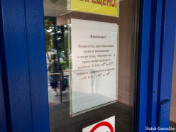 Информация о вспышке кори в Слуцке официально не подтвердилась