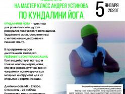 5 января в Слуцке пройдет мастер-класс Андрея Устинова по кундалини-йоге