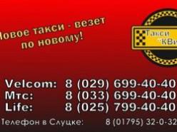 В Слуцке появилась новая служба такси