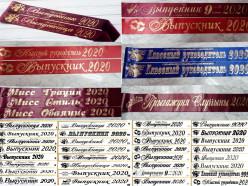Поддержка. Торжественные ленты по индивидуальному дизайну с любым текстом в салоне «Диана»