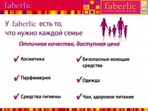 logo02faberlic.jpg