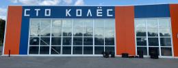 Шинный центр «СТОколёс»