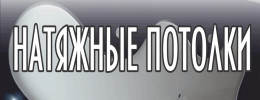 Натяжные потолки - ИП Козляк А.К.