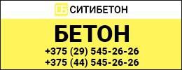 Бетон ООО