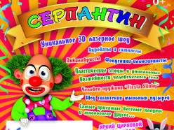 Завтра в Лучниках выступит цирк «Овация»