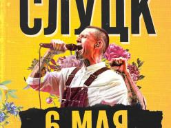 В продаже появились билеты на слуцкий концерт «Ляписов»