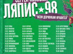 Попытка номер два. «Ляпис-98» включил Слуцк в план нового тура
