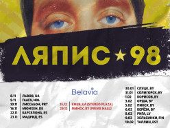 Группа «Ляпис-98» выступит в Слуцке и Солигорске