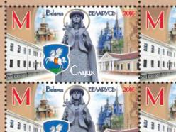 Выходит в обращение почтовая марка «Города Беларуси. Слуцк»