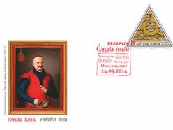 Почтовая марка «Слуцкие пояса» вошла в десятку лучших марок в мире