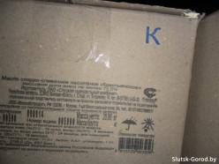 Россельхознадзор не пропустил 18 тонн сливочного масла Слуцкого сыркомбината