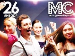 26 января в Молодежном центре пройдет дискотека