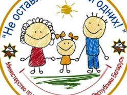 МЧС проводит профилактическую акцию «Не оставляйте детей одних!»