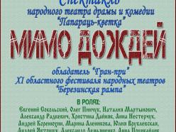 В День театра - на спектакль… В Слуцке покажут «почти» премьеру, ставшую победителем фестиваля