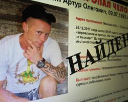 Пропавший Артур Мешочкин из Слуцка найден погибшим