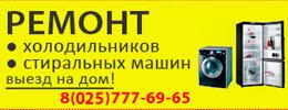 Ремонт крупной бытовой техники - ИП Метельский В.А.