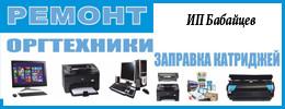 Заправка картриджей и обслуживание офисной техники - ИП Бабайцев