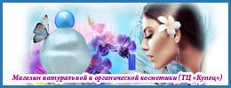 Магазин натуральной и органической косметики (ТЦ