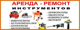 Аренда и ремонт электроинструмента