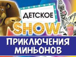 В Слуцке впервые пройдёт шоу «Приключения миньонов»