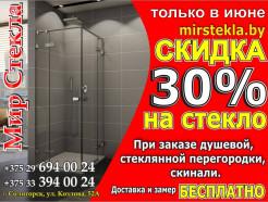 Только в июне магазин «Мир Стекла» дарит скидку 30% на стекло