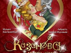 27 апреля в ГДК покажут мюзикл «Казанова»