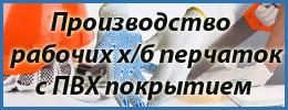 Производство рабочих х/б перчаток (ИП Молотков)