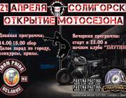 Открытие мотосезона пройдёт в Солигорске 21 апреля