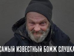 Виталий Геннадьевич по прозвищу Мультик. Интервью с самым известным бомжом Слуцка