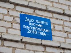 24 октября в деревне Весея Слуцкого района будет извлечена «Капсула времени», замурованная в 1968 году