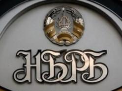 Нацбанк РБ снижает ставку рефинансирования
