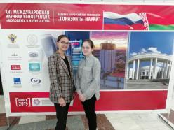 Ученики слуцкой школы стали призёрами международной научной конференции