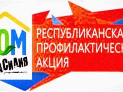 C 22 по 26 апреля в Беларуси пройдет основной этап республиканской профилактической акции «Дом без насилия!»