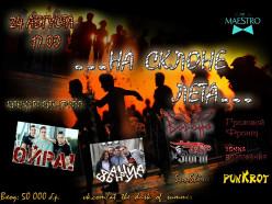 Рок-концерт «На склоне лета»