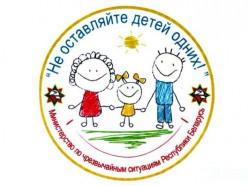 С 11 мая по 1 июня в Слуцке пройдет профилактическая акция «Не оставляйте детей одних!»