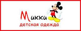 «МИККИ» - магазин детской одежды