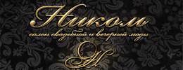 Салон свадебной и вечерней моды «Николь»