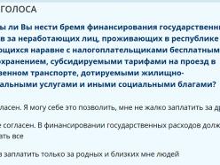 На Национальном правовом интернет-портале опубликован опрос по декрету №3 «о тунеядстве»