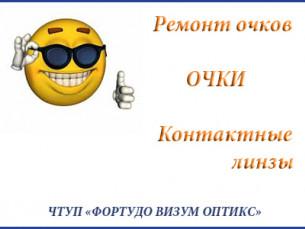 optika001logo.jpg