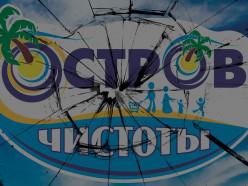 На «сахарном» ограбили магазин «Остров чистоты»