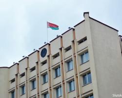 Слуцкий райисполком делегировал часть административных процедур ЖКХ и центру соцобслуживания