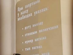 Белорусскоязычные таблички на слуцком вокзале изготовили с ошибками