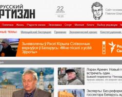 Министерство информации заблокировало оппозиционный ресурс «Белорусский партизан»
