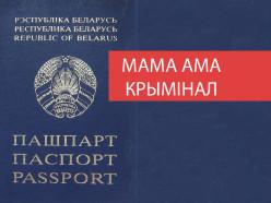 Житель Слуцка не хотел платить штраф за утерю паспорта и попал под «уголовку»