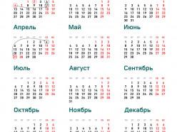 1 и 2 января - выходные. Опубликован график переноса рабочих дней на 2020 год
