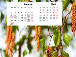 Радуница и майские праздники. В апреле нас ждут две рабочие субботы