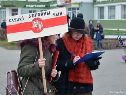 Оппозиция не смогла собрать в Интернете 500 подписей за памятник слуцким повстанцам