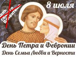 Священники Слуцкой епархии о том, стоит ли праздновать День святого Валентина