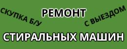 Ремонт стиральных машин - ИП Петров И.А.